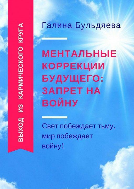 Ментальные коррекции будущего: запрет на войну. Свет побеждает тьму, мир побеждает войну!