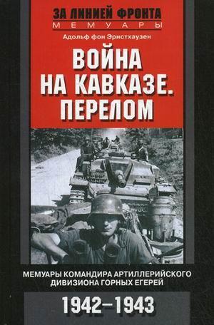 Война на Кавказе. Перелом. Мемуары командира артиллерийского дивизиона горных егерей. 1942–1943