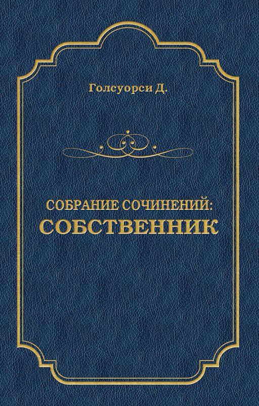 Собрание сочинений. Собственник