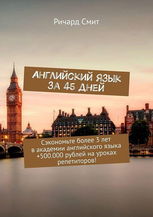 Английский язык за 45 дней. Сэкономьте более 3лет вакадемии английского языка +500.000рублей науроках репетиторов!
