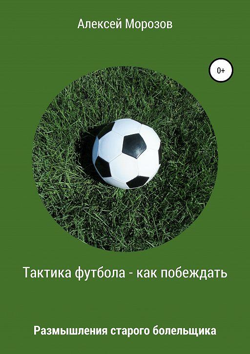 Тактика футбола – как побеждать. Размышления старого болельщика
