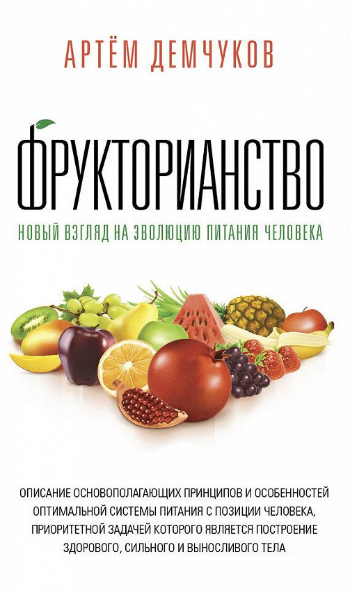 Фрукторианство. Новый взгляд на эволюцию питания человека