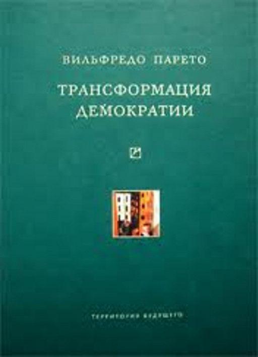 Трансформация демократии (сборник)