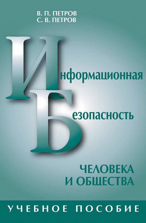 """Купить книгу """"Информационная безопасность человека и общества: учебное пособие"""""""