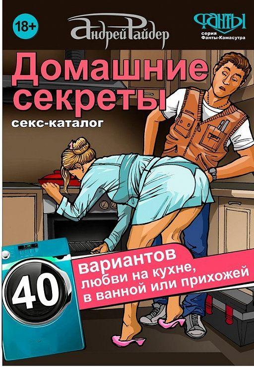 """Купить книгу """"Домашние секреты. 40 вариантов любви на кухне, в ванной или прихожей. Секс-каталог для неугомонных парочек"""""""