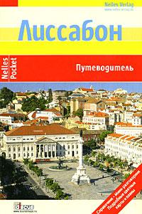 """Купить книгу """"Лиссабон. Путеводитель"""""""