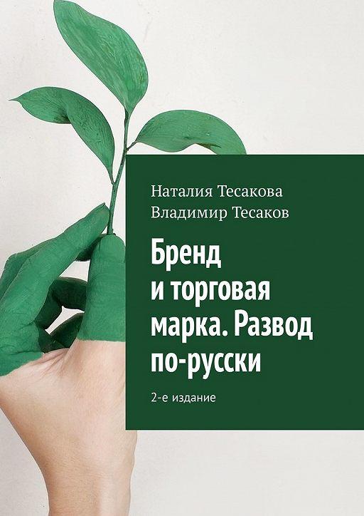 Бренд и торговая марка. Развод по-русски. 2-е издание