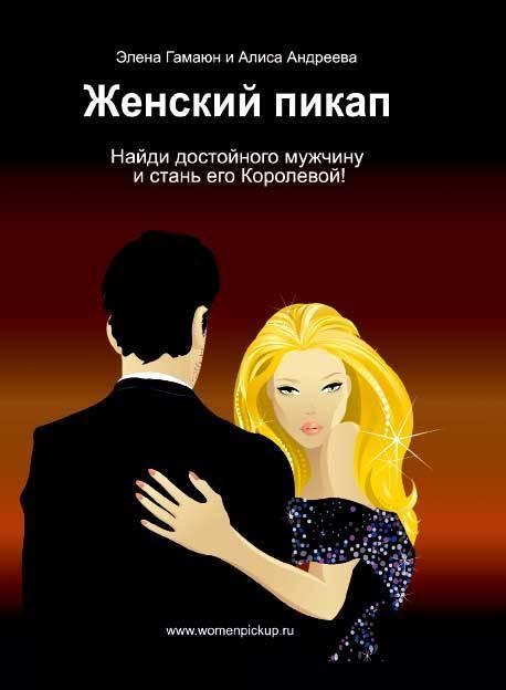 Женский пикап. Как найти достойного мужчину и стать его Королевой