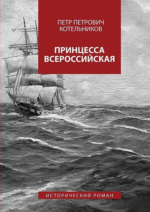 Принцесса Всероссийская. Исторический роман