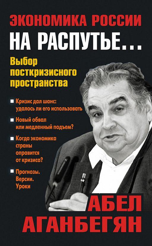 """Купить книгу """"Экономика России на распутье…"""""""