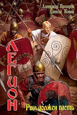 Рим должен пасть