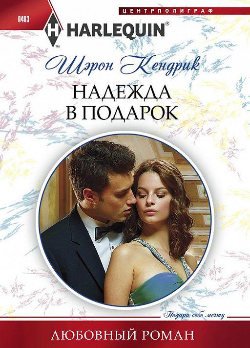 """Купить книгу """"Надежда в подарок"""""""