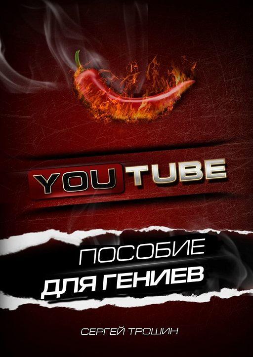YouTube. Пособие длягениев