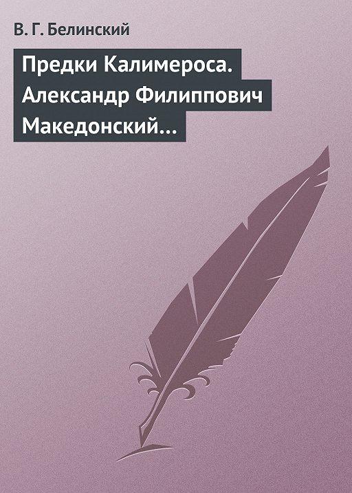Предки Калимероса. Александр Филиппович Македонский…