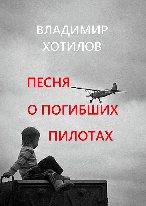 Песня опогибших пилотах