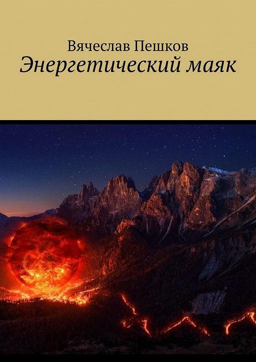"Купить книгу ""Энергетическиймаяк"""