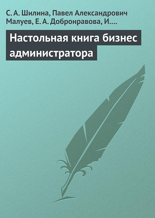 Настольная книга бизнес-администратора