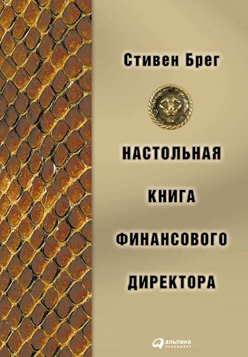 Настольная книга финансового директора