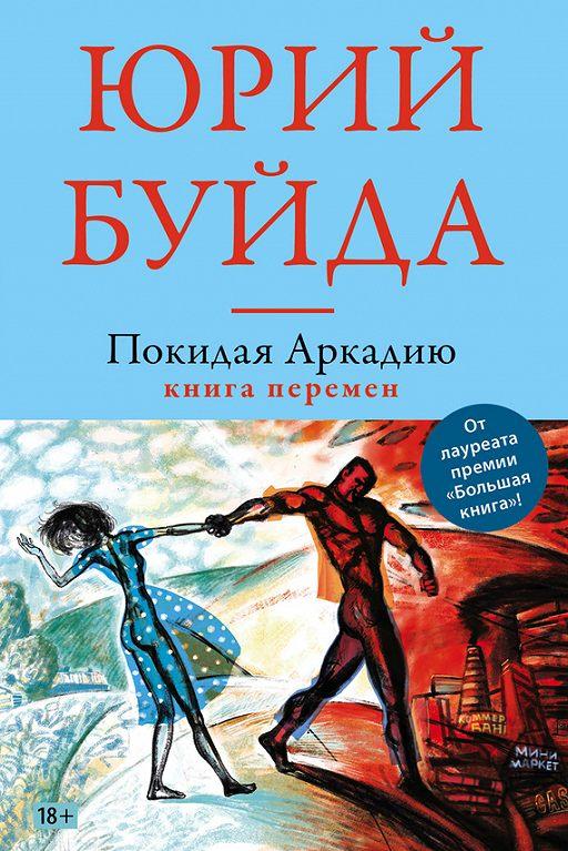 Покидая Аркадию. Книга перемен