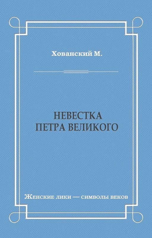 Невестка Петра Великого (сборник)