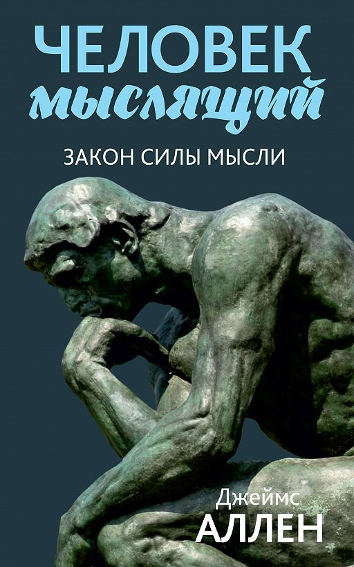 """Купить книгу """"Человек мыслящий. От нищеты к силе, или Достижение душевного благополучия и покоя"""""""