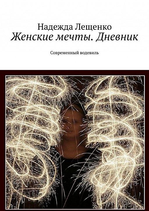 Женские мечты. Дневник. Современный водевиль