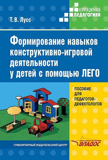"""Купить книгу """"Формирование навыков конструктивно-игровой деятельности у детей с помощью ЛЕГО"""""""