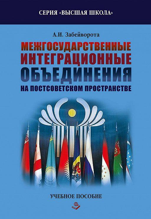 Межгосударственные интеграционные объединения на постсоветском пространстве
