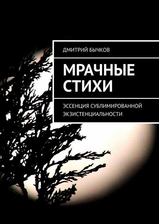 """Купить книгу """"Мрачные стихи"""""""