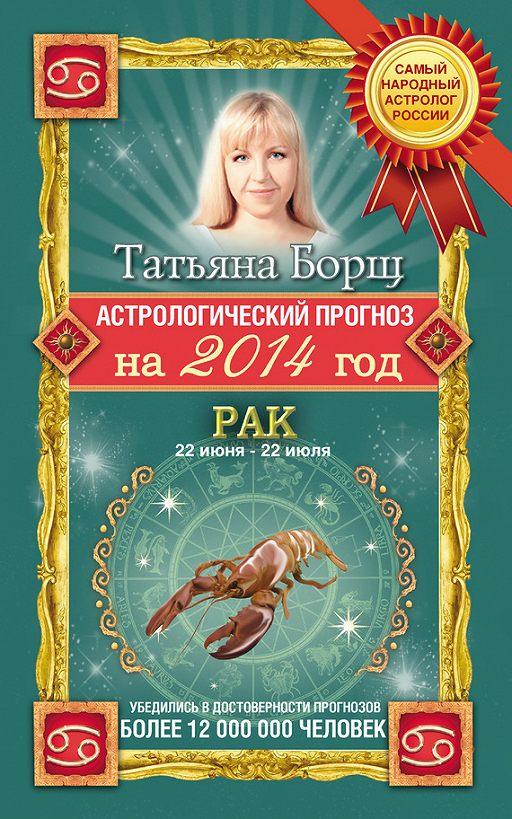 """Купить книгу """"Астрологический прогноз на 2014 год. Рак"""""""