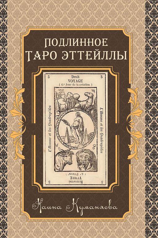 """Купить книгу """"Подлинное таро Эттейлы"""""""