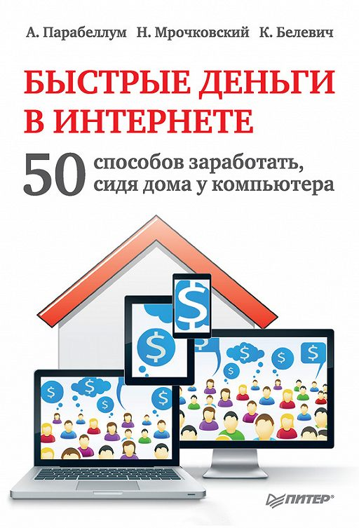 быстрые деньги оплата онлайн кредитная карта московский кредитный банк условия получения