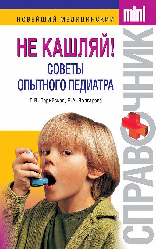 """Купить книгу """"Не кашляй! Советы опытного педиатра"""""""