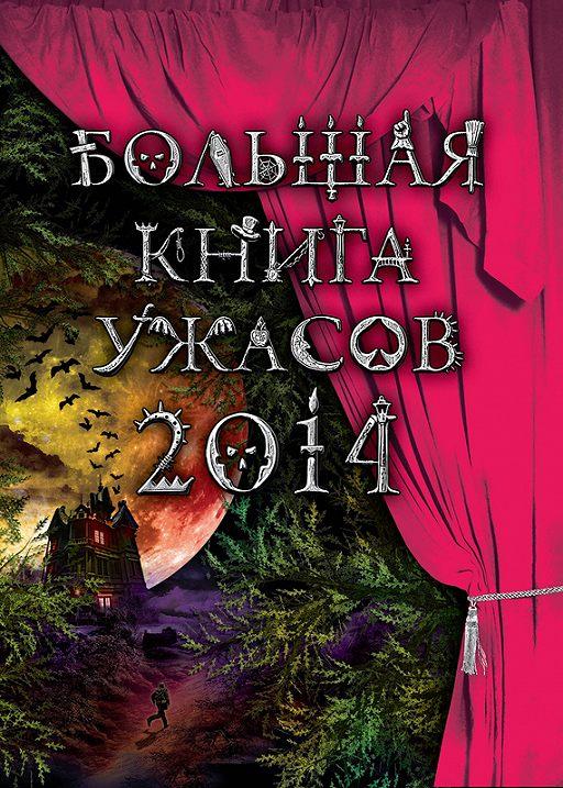 """Купить книгу """"Большая книга ужасов 2014 (сборник)"""""""
