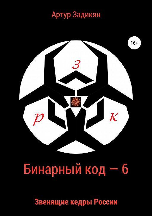 Бинарный код – 6 Звенящие кедры России