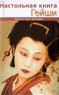 """Купить книгу """"Настольная книга гейши"""""""