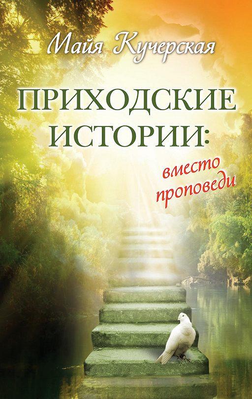 """Купить книгу """"Приходские истории: вместо проповеди (сборник)"""""""