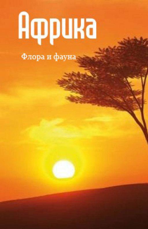 Африка: флора и фауна