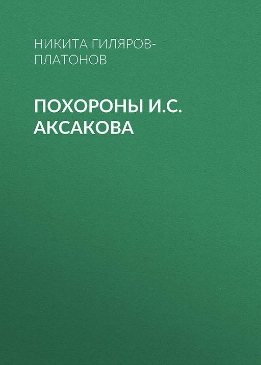 Похороны И.С. Аксакова