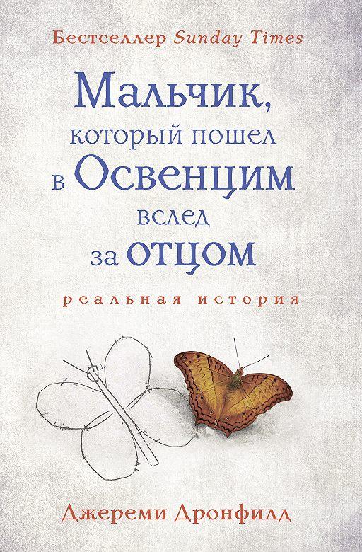 """Купить книгу """"Мальчик, который пошел в Освенцим вслед за отцом"""""""