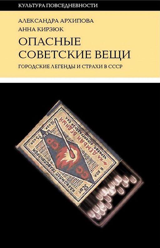 """Купить книгу """"Опасные советские вещи"""""""