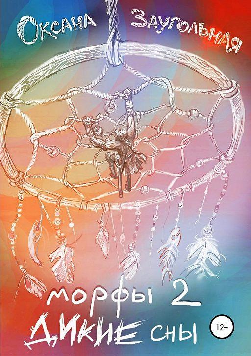 Морфы 2. Дикие сны