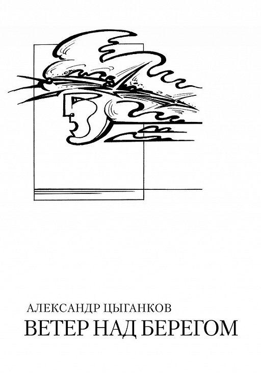 Ветер над берегом: Вторая книга стихов