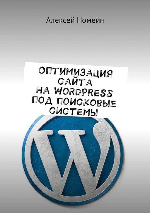 Оптимизация сайта наWordPress под поисковые системы