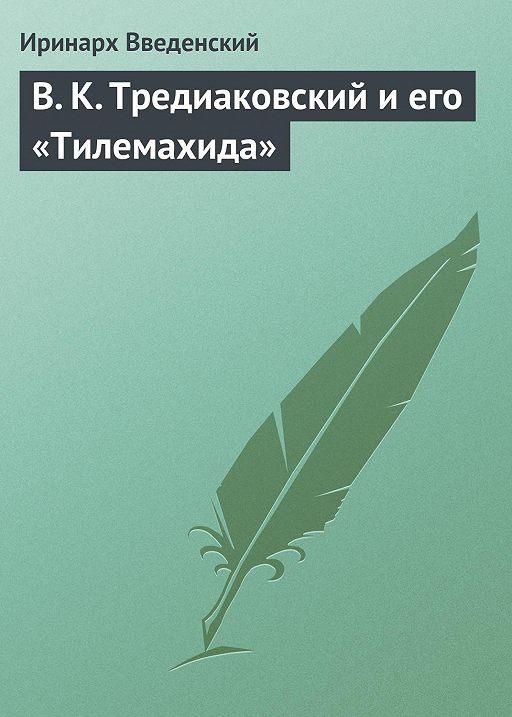 В.К.Тредиаковский иего «Тилемахида»