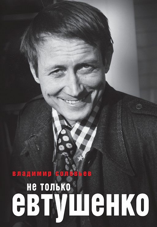 Не только Евтушенко