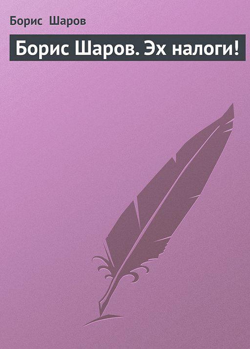 Борис Шаров. Эх налоги!