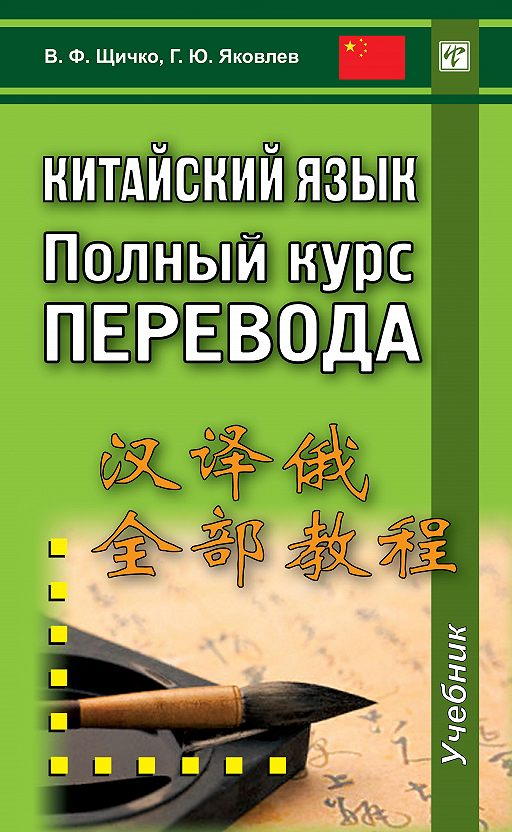 Китайский язык. Полный курс перевода
