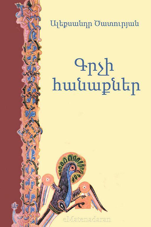 Գրչի հանաքներ