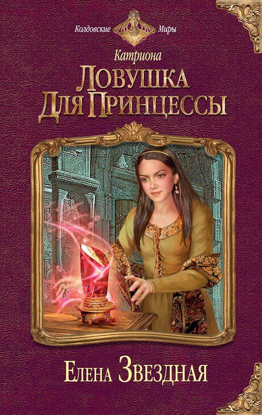 Ловушка для принцессы